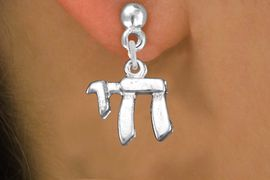 "<bR>              EXCLUSIVELY OURS!!<BR>        AN ALLAN ROBIN DESIGN!! <BR> CADMIUM, LEAD & NICKEL FREE!! <BR>W1334SE - SILVER TONE JEWISH <BR>SYMBOL ""CHAI"" CHARM EARRINGS <BR>     FROM $4.50 TO $8.35 �2012"