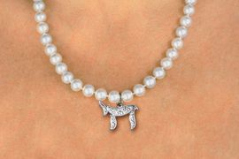 """<Br>                     LEAD & NICKEL FREE!! <Br>       W19453N -  JEWISH  """"CHAI""""  (LIFE) <BR> CHARM ON 8MM PEARL BEAD NECKLACE <BR>            FROM $4.73 TO $10.50 �2012"""