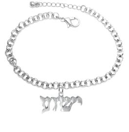 <BR>JESHUA / YESHUA (JESUS IN HEBREW LETTERING)  <BR>                         EXCLUSIVELY OURS!!       <Br>                    AN ALLAN ROBIN DESIGN!!      <br>                             HYPOALLERGENIC    <BR>               NICKEL, LEAD & CADMIUM FREE!       <BR>W1793B2 - BRIGHTLY POLISHED YESHUA CHARM ON    <BR>         CHAIN LINK LOBSTER CLASP BRACELET    <BR>                            $10.68 EACH �2015