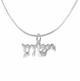 <BR>JESHUA / YESHUA (JESUS IN HEBREW LETTERING)  <BR>                         EXCLUSIVELY OURS!!       <Br>                    AN ALLAN ROBIN DESIGN!!      <br>                             HYPOALLERGENIC    <BR>               NICKEL, LEAD & CADMIUM FREE!       <BR>W1793N2 - BRIGHTLY POLISHED YESHUA CHARM ON    <BR>DELICATE SNAKE CHAIN LOBSTER CLASP NECKLACE  <BR>                  $9.68 EACH �2015