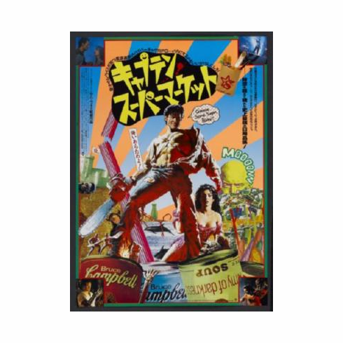 Army Of Darkness Mini Movie Poster #01 Japanese 11x17 Mini Poster