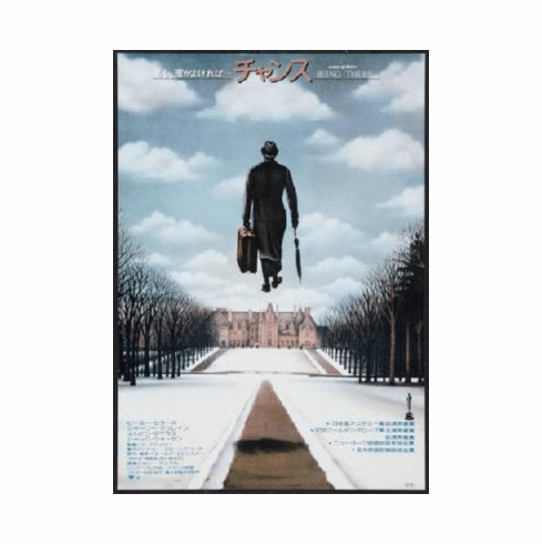 Being There Poster Japanese 24inx36in
