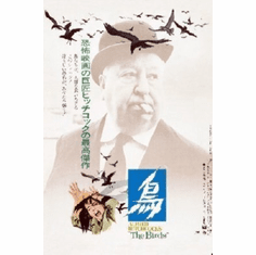 Birds The Japanese Mini Movie Poster 11x17 Hitchcock