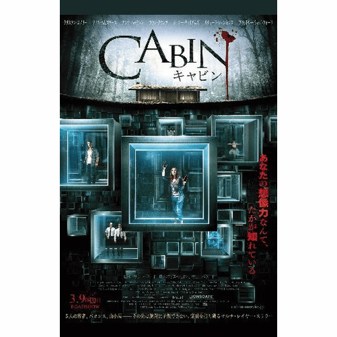 Cabin In The Woods Japanese Movie 8x10 print photo