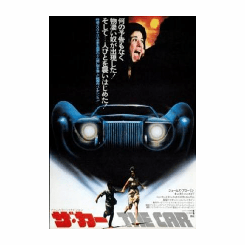 Car The Movie 11inx17in Mini Poster #01 Japanese