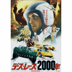 Death Race 2000 Japanese Movie Poster 24inx36in