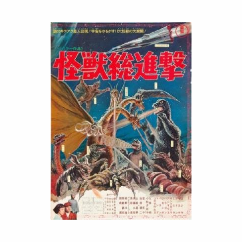Destroy All Monsters Mini #01 Japanese 8x10 photo Master Print
