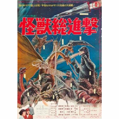 Destroy All Monsters Poster Japanese 24inx36in