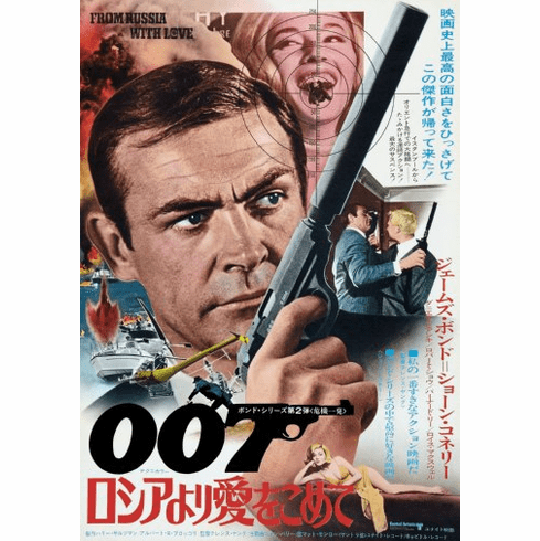 From Russia With Love Japanese Movie Poster 24inx36in