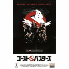 Ghostbusters Mini Poster #01 Japanese 11inx17in Mini Poster