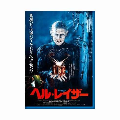 Hellraiser Japanese Movie Poster 24inx36in