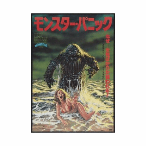 Humanoids From The Deep Poster Japanese 24inx36in