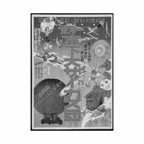 "Japanese Circus Black and White Poster 24""x36"""