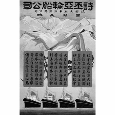 "Oriental Tourism Black and White Poster 24""x36"""