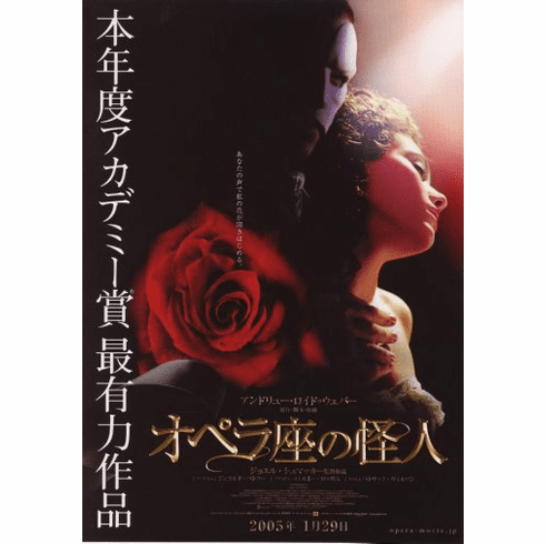 Phantom Of The Opera Japanese Movie Poster 24inx36in