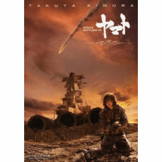 Space Battleship Yamato Movie Poster #02 Japanese 24inx36in