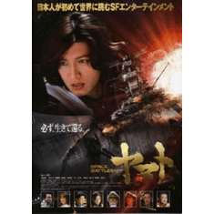 Space Battleship Yamato Movie Poster Japanese 24inx36in