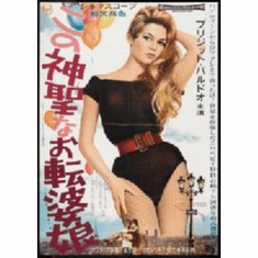 That Naughty Girl Movie Poster 11x17 Mini Poster