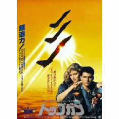 Top Gun Movie Poster #02 24inx36in