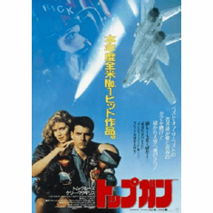 Top Gun Movie Poster Japanese 24inx36in