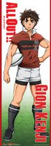 All Out - Gion Human Size Wall Scroll Pre-Order