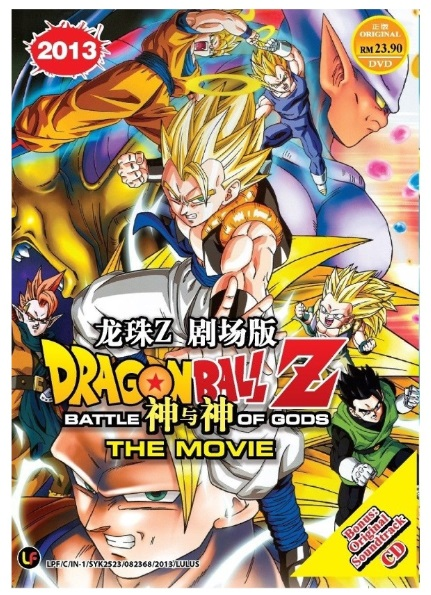 DragonBall Z Battle of Gods DVD