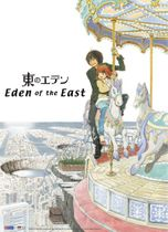 Eden Of The East Eden Of The East Fabric Poster RETIRED
