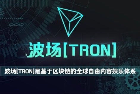 Tron TRX Cryptocurrency Coin