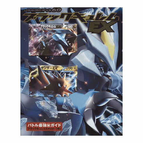 Black Kyurem EX Black & White Battle Strength Theme Deck - Japanese Pokemon
