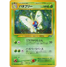 Butterfree (Japanese) No. 012 - Holo Rare (Neo Discovery)