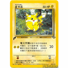 Chinese Pikachu World Collection Promo Card
