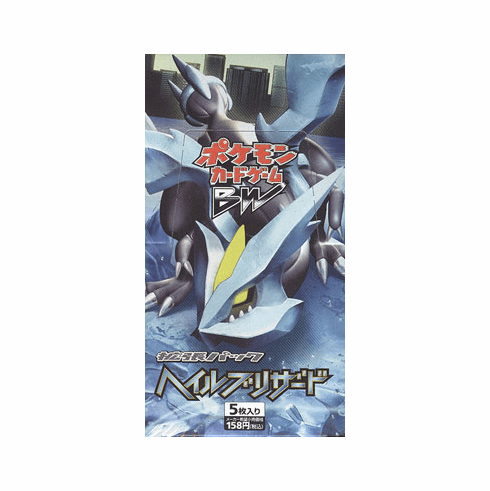 Hail Blizzard 1st Edition Booster Box - Japanese Pokemon Cards