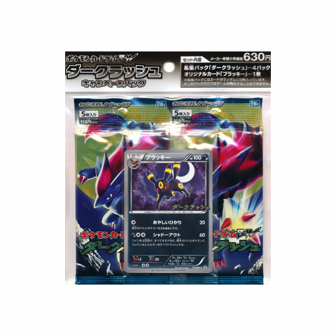 Japanese Pokemon Black & White 4: Dark Rush Campaign Pack