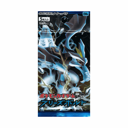 Japanese Pokemon Black & White Freeze Bolt 1st Edition Booster Pack