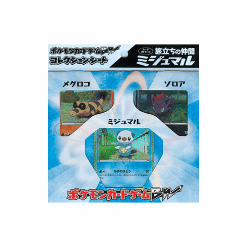 Japanese Pokemon Card BW Black & White BLUE Collection Sheet with Mijumaru