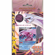 Japanese Pokemon Card Game Shining Darkness Palkia LV. X starter theme deck