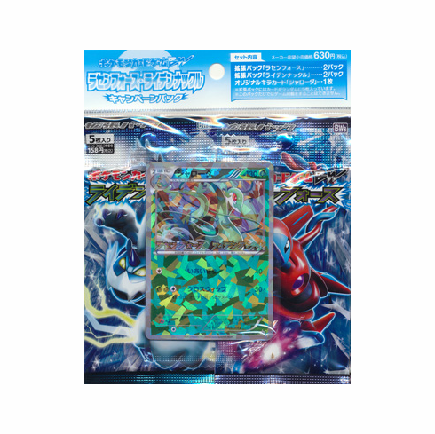 Japanese Pokemon Spiral Force Thunder Knuckle Campaign Pack