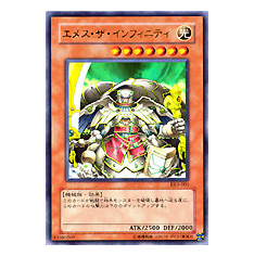 Japanese YuGiOh Emes The Infinity EX3-001 Super Rare Promo Single Card