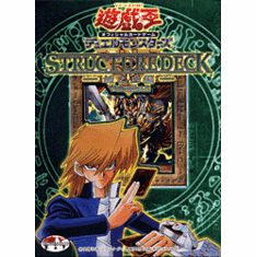 Japanese Yugioh Joey 2 Structure Deck