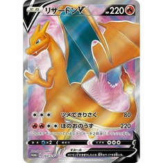 Pokemon Trading Card Game Champion's Path Charizard V Promo Card (Pre-Order ships