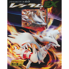 Reshiram Black & White Battle Strength Theme Deck - Japanese Pokemon