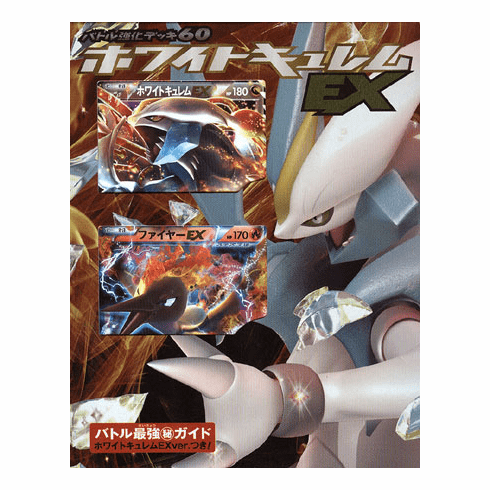 White Kyurem EX Black & White Battle Strength Theme Deck - Japanese Pokemon