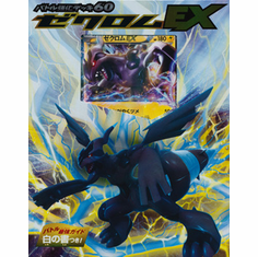 Zekrom Black & White Battle Strength Theme Deck - Japanese Pokemon