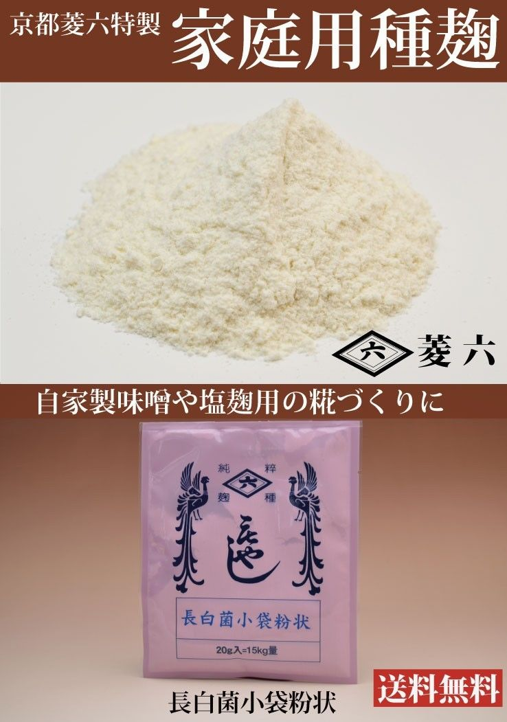 Koji-kin Spore Starter, 20g spores for making 15kg Kome-Koji Rice