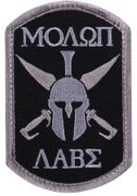 Molon Labe Spartan Crossed Swords Helmet Hook and Loop Morale Patch Black Version