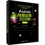 Android炫酷应用300例 实战篇