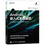 ANDROID嵌入式编程