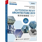 Autodesk Revit Architecture2019官方标准教程