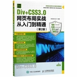 Div+CSS3.0网页布局实战从入门到精通