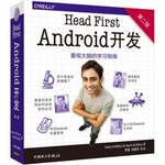 Head First Android开发 第2版